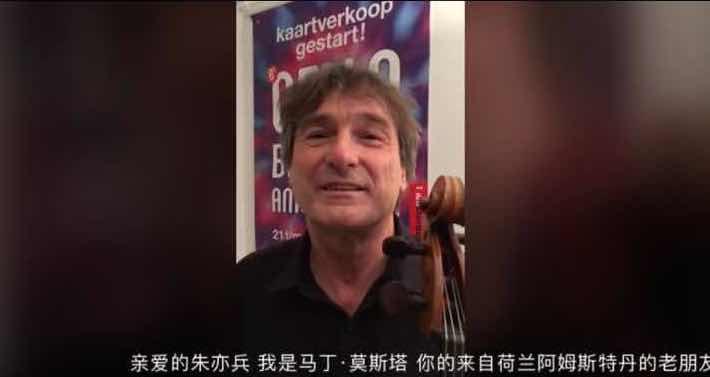 超级大提琴祝福——来自荷兰