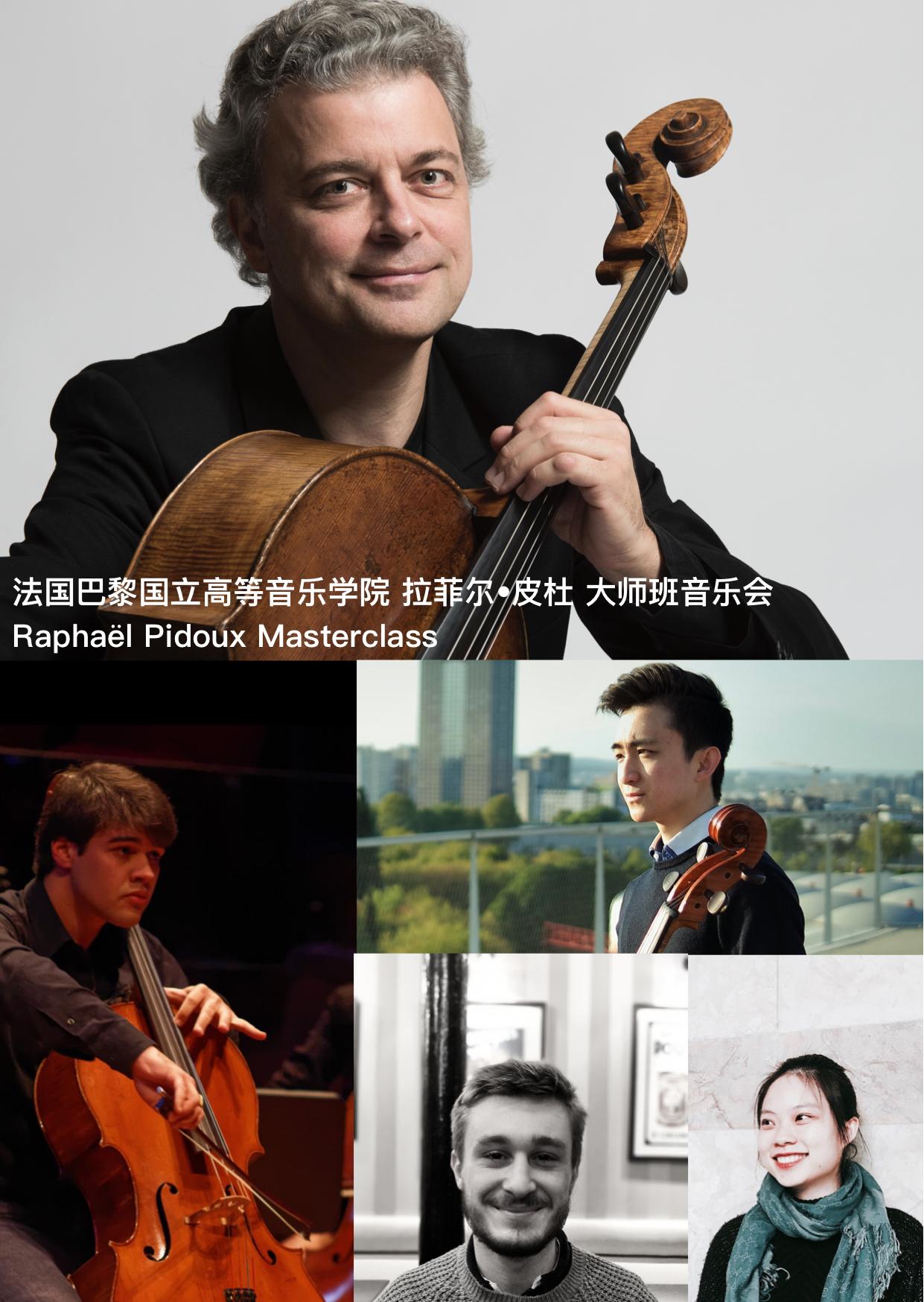 法国巴黎国立高等音乐学院拉斐尔·皮杜教授