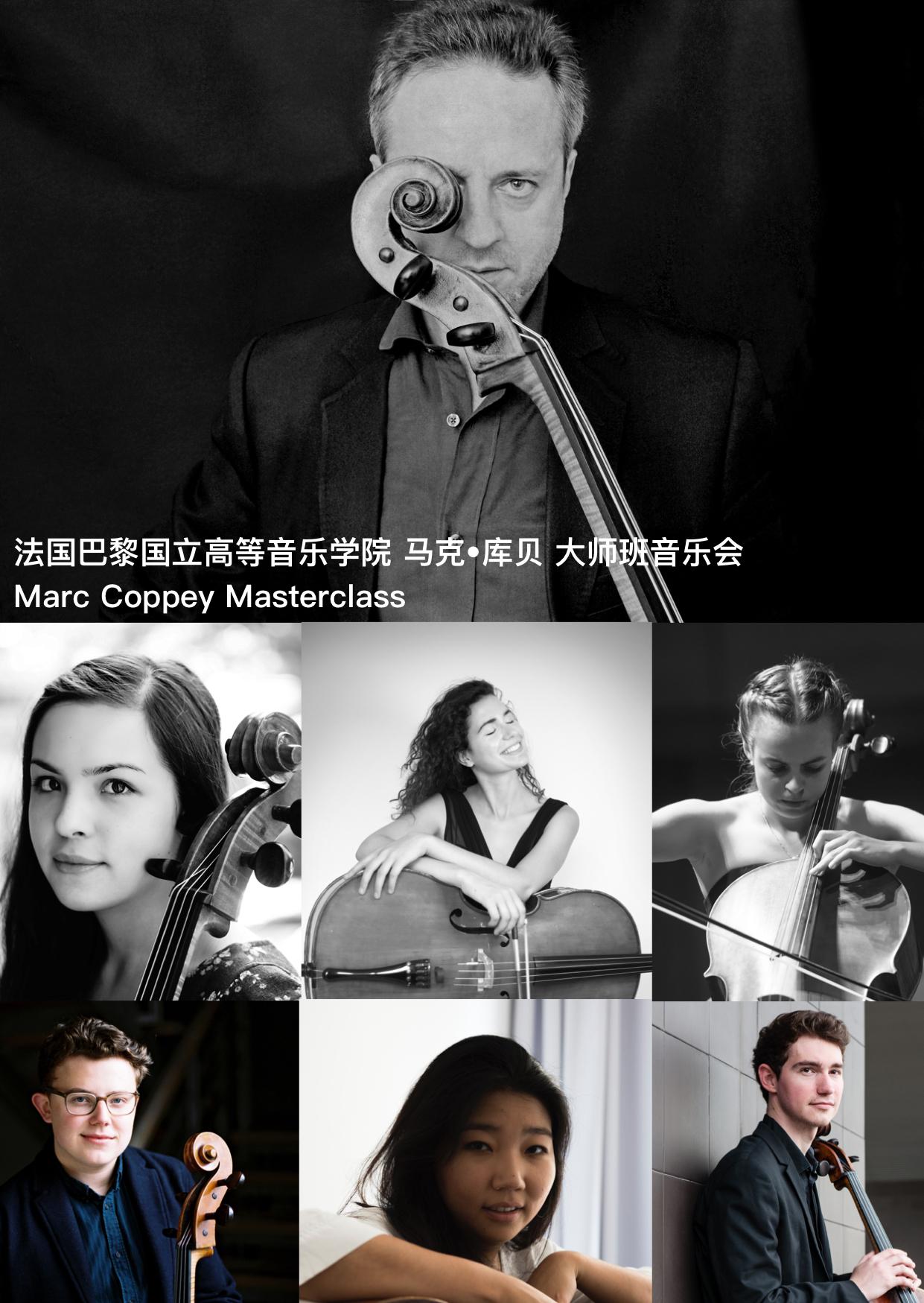 法国巴黎国立高等音乐学院马克·库贝教授