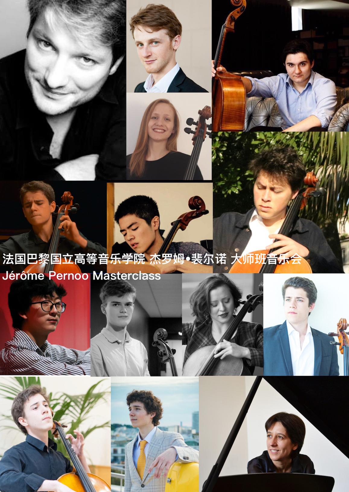 法国巴黎国立高等音乐学院杰罗姆·裴尔诺教授