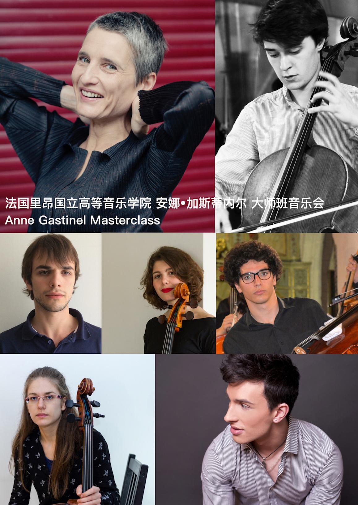法国里昂国立高等音乐学院安娜·加斯蒂内尔教授
