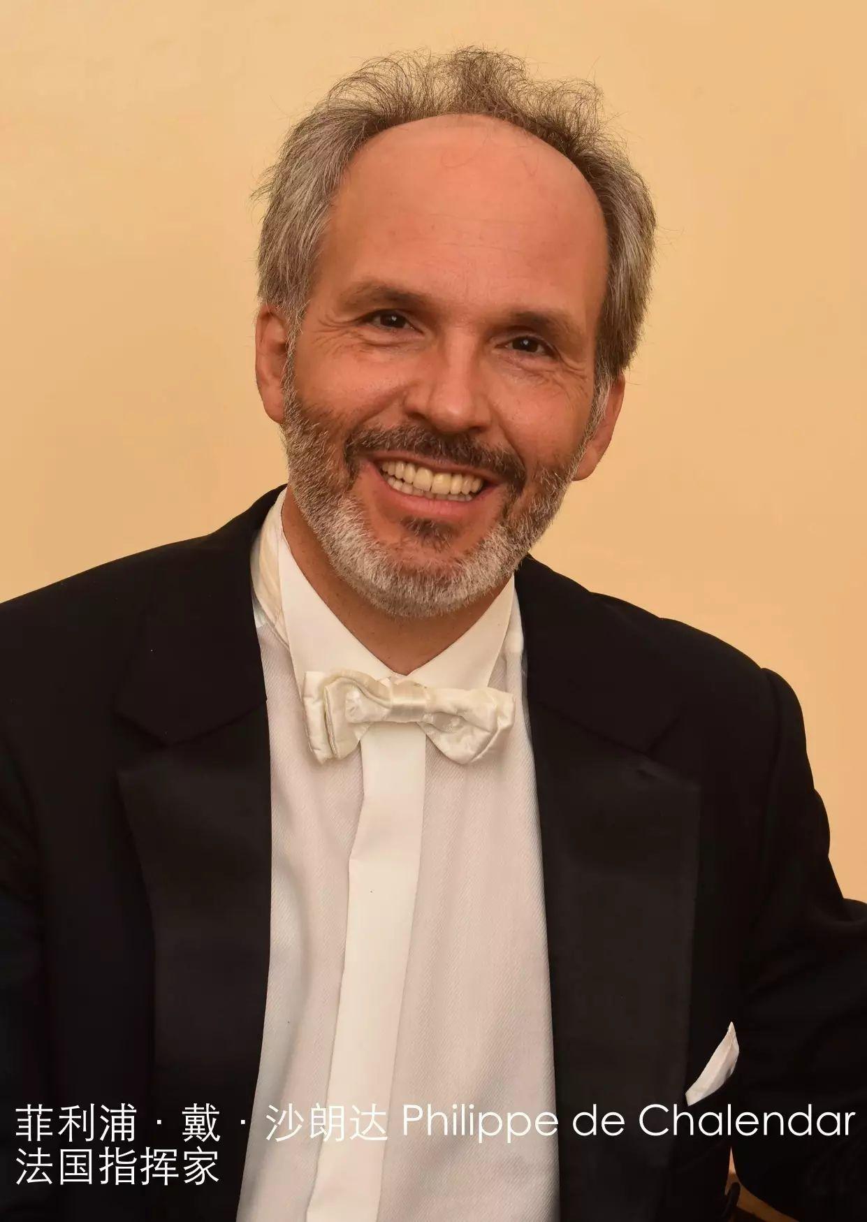 法国指挥家菲利普•戴•沙朗达